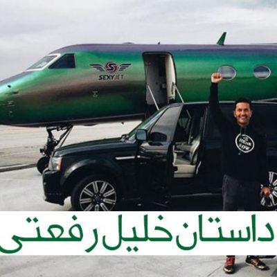 داستان خلیل رفعتی