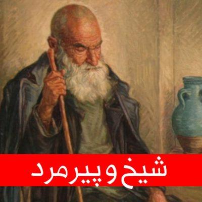 شیخ رجبعلی و پیرمرد
