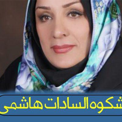 شکوه هاشمی - زنان موفق