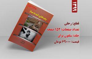جلد دوم باورهای ثروتساز